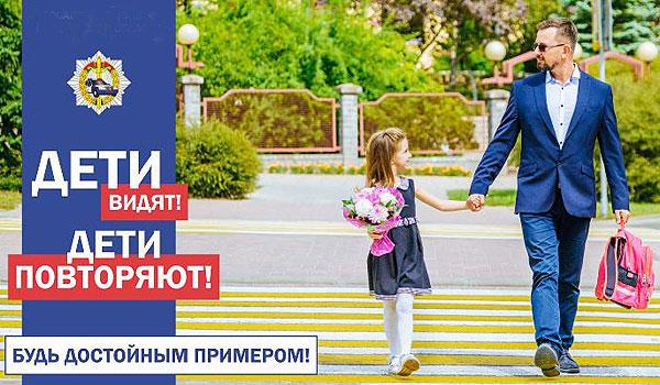 В Толочинском районе проходит профилактическая акция по предупреждению ДТП с участием несовершеннолетних