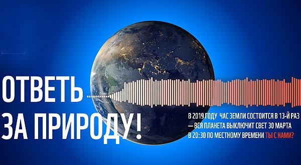"""Акция """"Час Земли"""" придет в Беларусь 30 марта"""