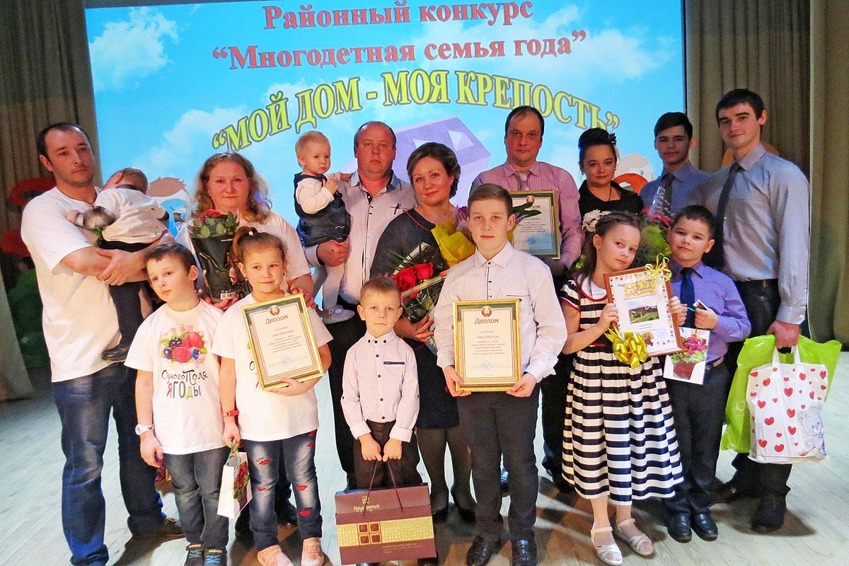 В Толочине состоялся конкурс многодетных семей