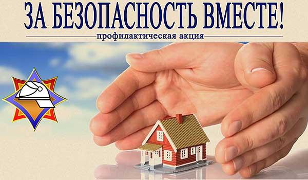 """В Толочинском районе проходит акция """"За безопасность вместе"""""""