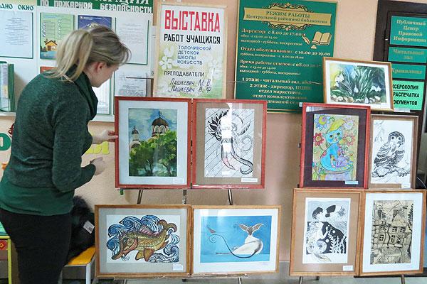 В библиотеке в Толочине развернута выставка рисунков юных художников