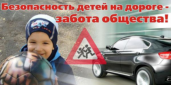 В Толочинском районе стартовала декада по предупреждению детского дорожно-транспортного травматизма