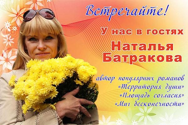 В Толочине с читателями встретится автор популярных романов Наталья Батракова
