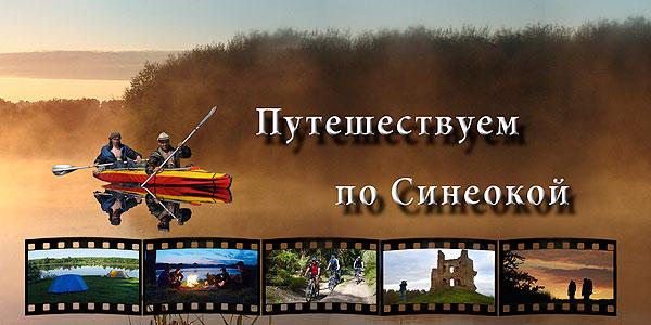 В Толочине стартовал III Открытый конкурс любительских туристических фильмов