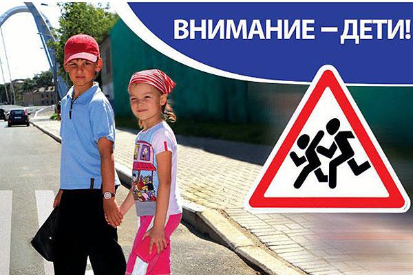 Толочинские госавтоинспекторы уделят особое внимание профилактике детского дорожно-транспортного травматизма