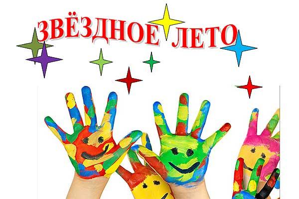 «Звездное лето-2019» и фестиваль красок пройдут в Толочине в День защиты детей