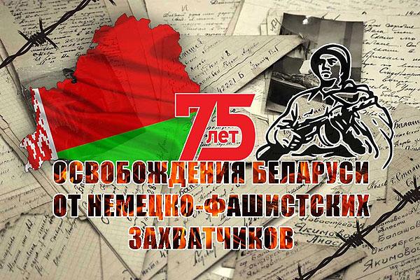 Программа мероприятий по празднованию 75-й годовщины освобождения Беларуси от немецко-фашистских захватчиков в Толочине