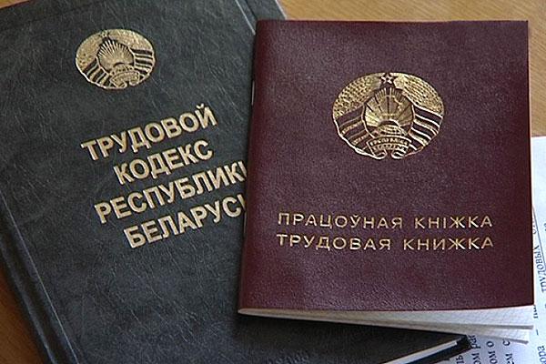 ФПБ выступила одним из разработчиков законопроекта по изменению Трудового кодекса