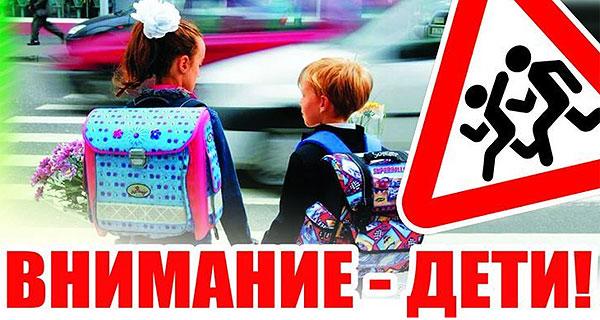 С 25 августа по 5 сентября ГАИ проводит мероприятие «Внимание — дети!»