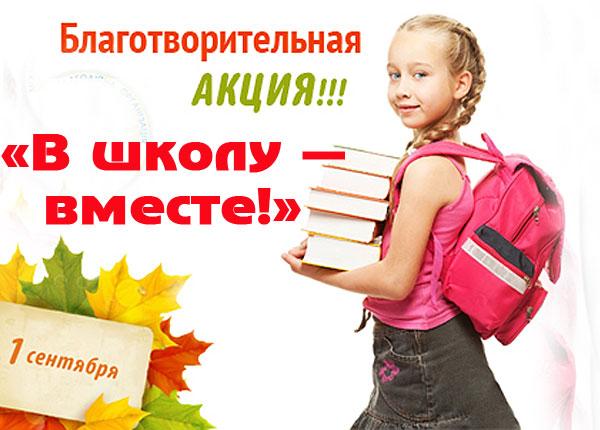 """Окажем поддержку: в Толочине проходит благотворительная акция """"В школу — вместе!"""""""