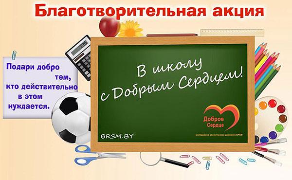 БРСМ в Толочине поможет детям, оказавшимся в трудной жизненной ситуации, подготовиться к школе