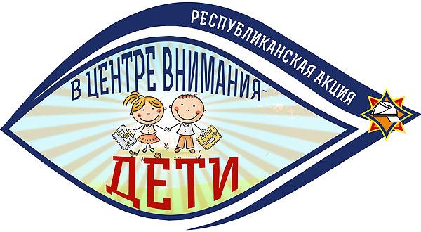 """В Толочинском районе стартовала акция """"В центре внимания — дети"""""""