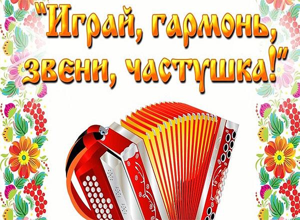 В Толочине посоревнуются гармонисты и исполнители частушек