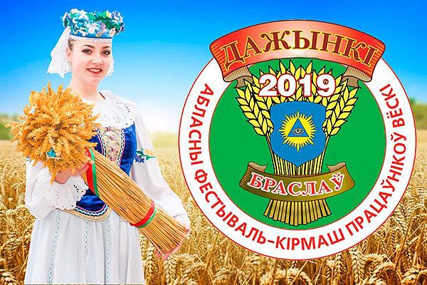 «Дажынкі-2019»: программа мероприятий в Браславе