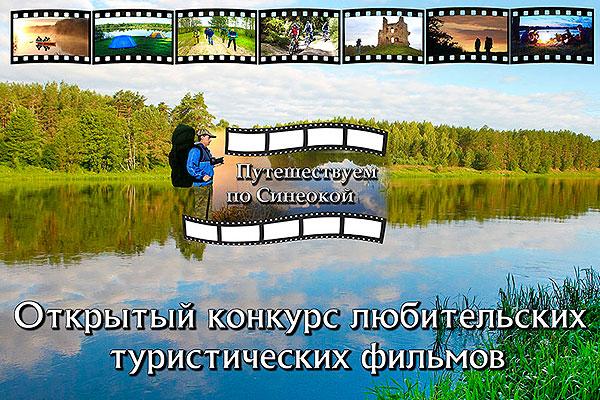 В Толочине выберут  лучший фильм о туризме