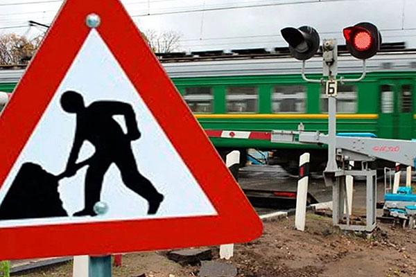 В связи с ремонтом будет временно закрыт железнодорожный переезд в Мартюхово