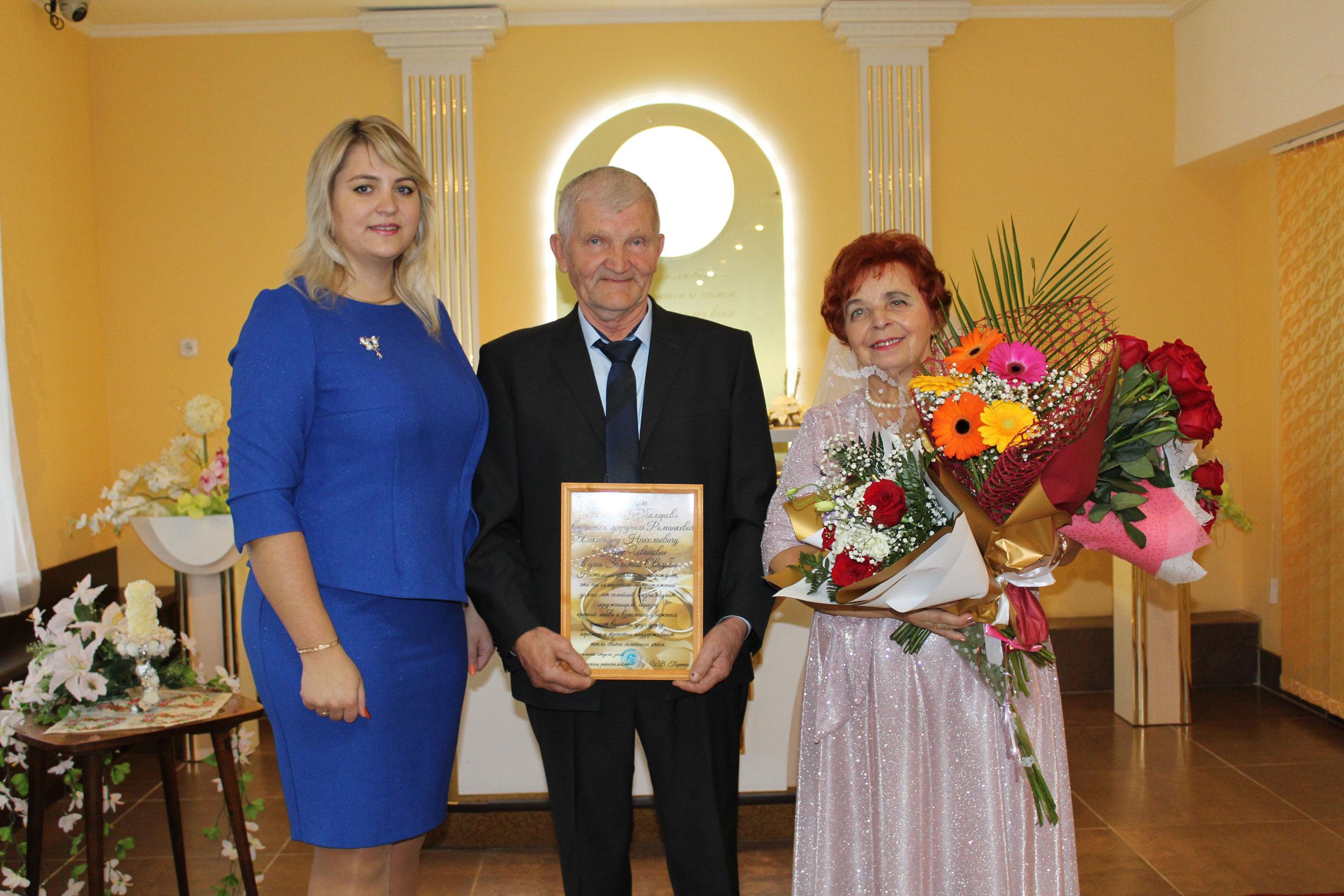Золотая свадьба прошла в отделе ЗАГС Толочинского райисполкома
