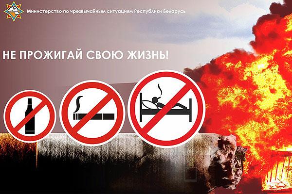 В Толочинском районе стартовала акция «Не прожигай свою жизнь»