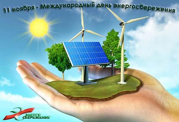 Экономить энергоресурсы — быть современным