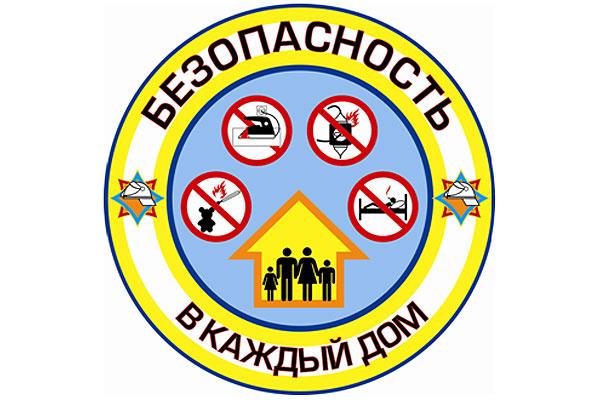В Толочинском районе стартовала акция «Безопасность — в каждый дом!»
