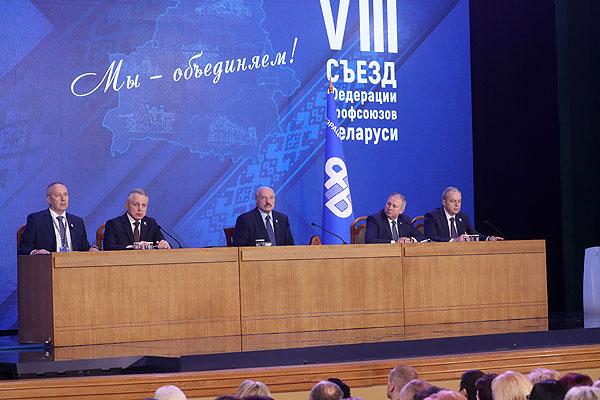 Итоги VIII Съезда Федерации профсоюзов Беларуси