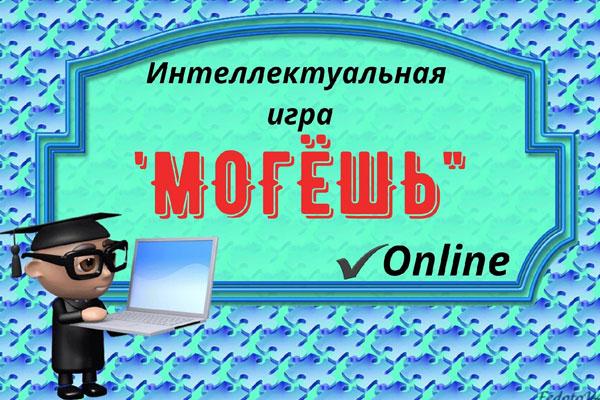 Толочинской молодёжи предлагают сыграть в онлайн игру «Могёшь»