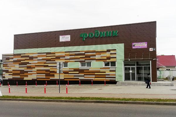 Торговый центр «Родник» открылся в Толочине