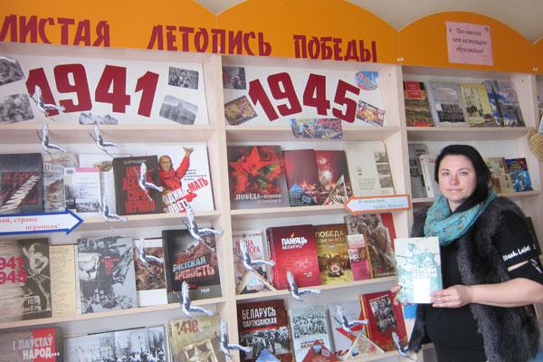 В библиотеке в Толочине развёрнута выставка «Листая летопись Победы»