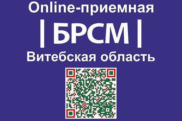 Белорусский республиканский союз молодёжи открывает на официальных интернет-ресурсах организации онлайн-приёмную