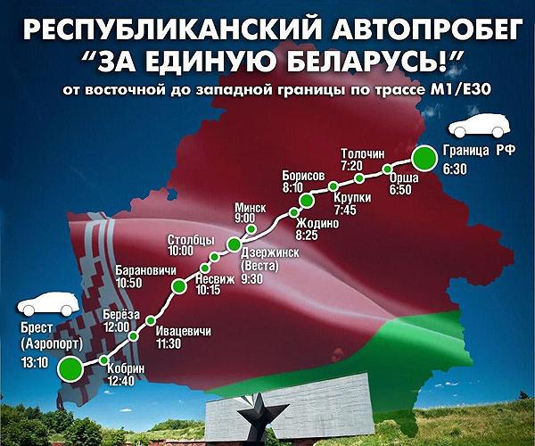 Республиканский автопробег по территории Толочинского района пройдет в субботу