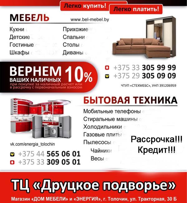 Мебель и бытовая техника в Толочине в рассрочку и кредит
