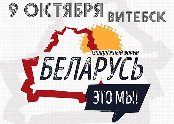 Молодёжный форум «Беларусь — это МЫ!» пройдёт в Витебске