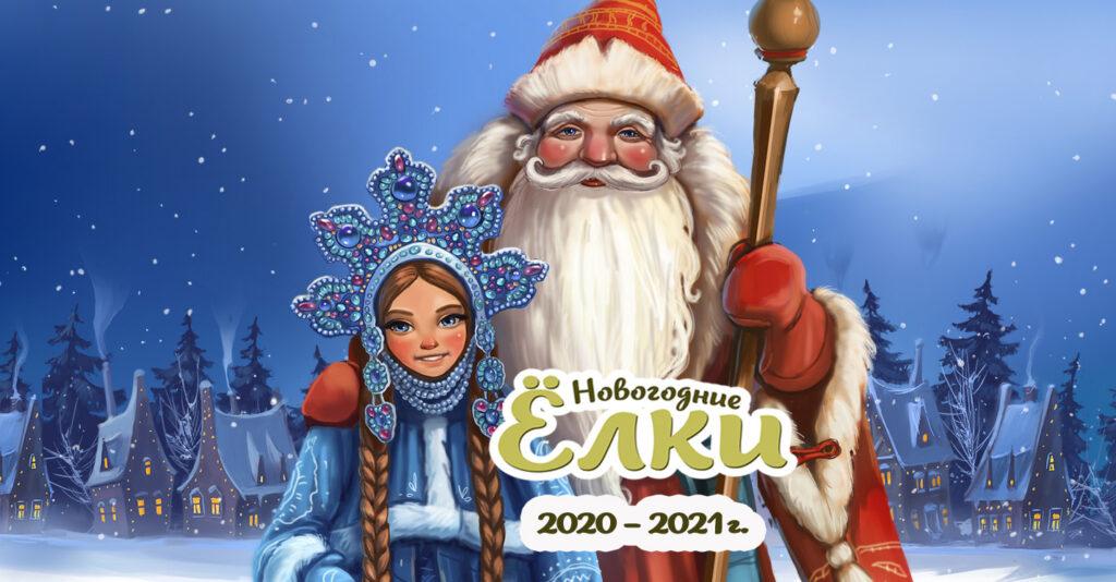 Программа новогодних мероприятий в Толочине и Коханово