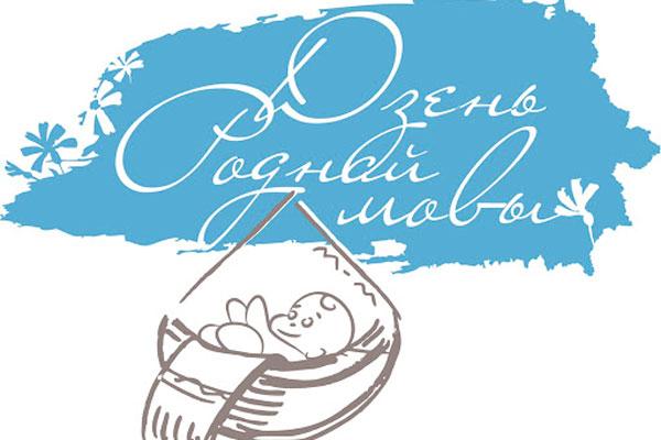 Міжнародны Дзень роднай мовы — нагода для творчасці і паглыблення ведаў