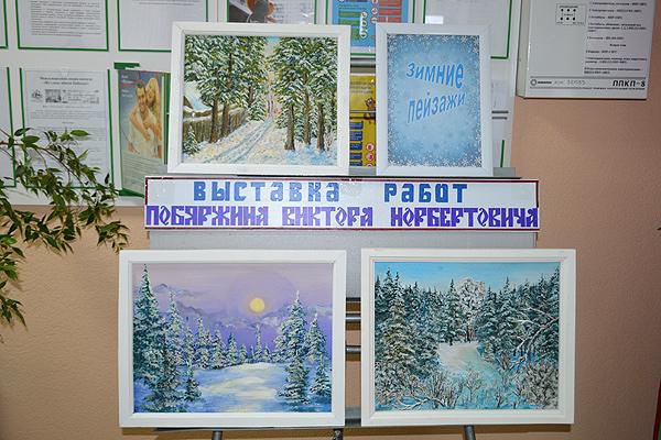 Выставка картин Виктора Побяржина открылась в центральной районной библиотеке в Толочине