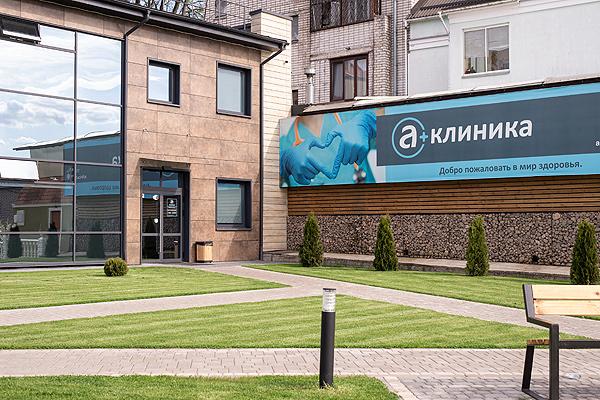 Медицинский центр «А Клиника» приглашает всех желающих пройти обследование в Могилеве