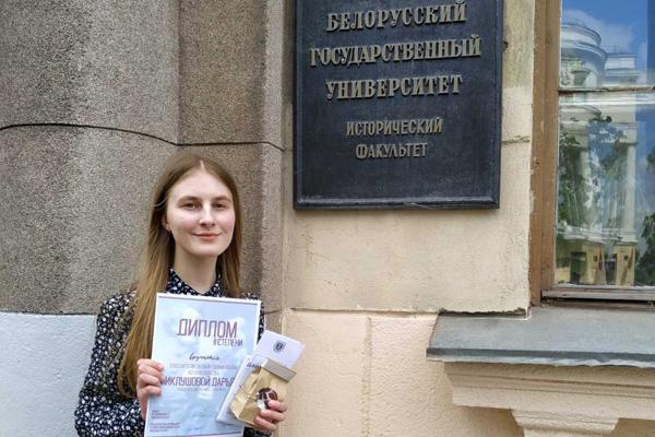 Диплом второй степени получила на истфаке в БГУ толочинская школьница