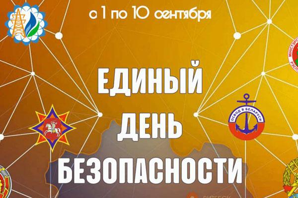 Единый день безопасности проходит в Толочинском районе