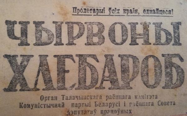 Из истории. О чём писала толочинская районная газета 76 лет назад