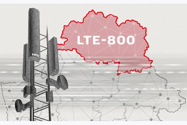 МТС расширил 4G-сеть на Витебщине и просит перенастроить телефоны